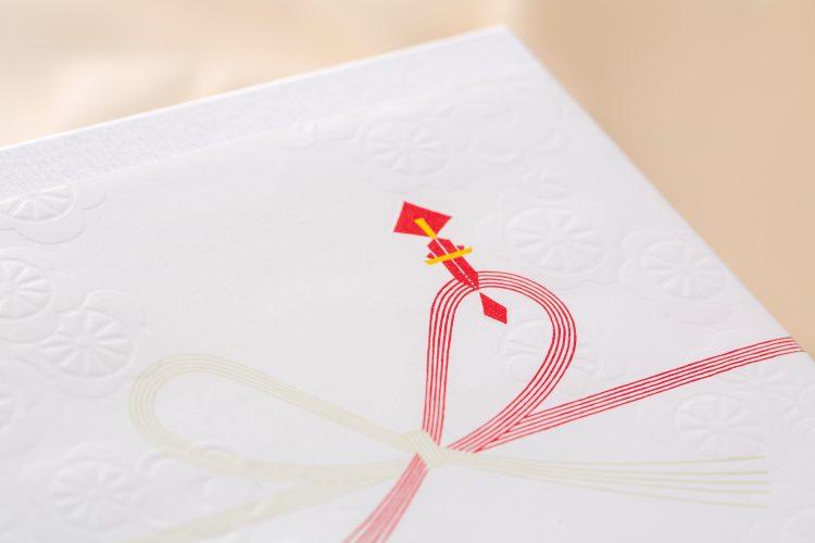 自信はありますか?「のし(熨斗)」の基本知識:のし紙、水引の意味と選び方【お祝いのマナー】
