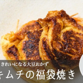 頬張れば幸せ!「納豆キムチの福袋焼き」で免疫力をいまこそ【松田美智子のきれいになる大豆おかず】#3