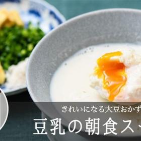 「豆乳の朝食スープ」にはカリカリの油揚げを添えて【松田美智子のきれいになる大豆おかず】#3