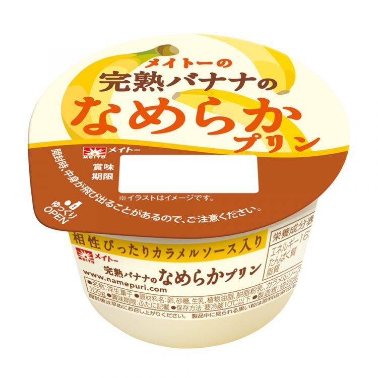 凍らせても美味しい!「メイトーの完熟バナナのなめらかプリン」発売