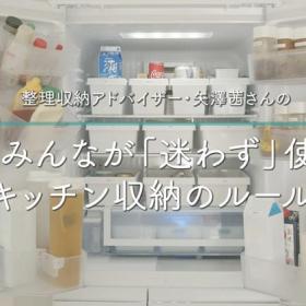 【キッチン収納】整理収納アドバイザーが辿り着いた「家族みんなが使える」「散らからない」キッチン収納のルール