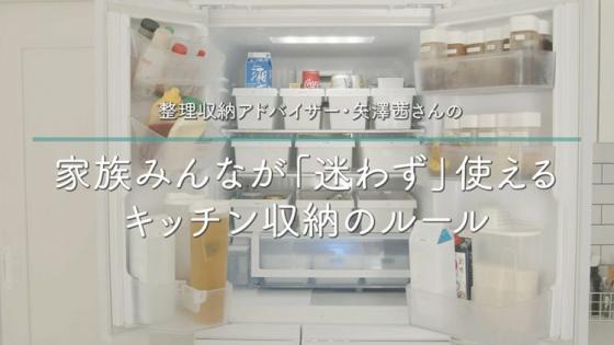 【キッチン収納】整理収納アドバイザーが辿り着い...