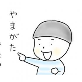 【4歳児あるある】日本地図のパズルにはまった息子。アレが山形県に見えた!?