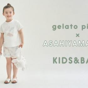 ジェラート ピケが旭山動物園とコラボ!動物のイラスト入りのルームウェアが6月24日発売