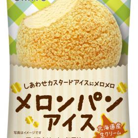 ファミマで数量限定販売!本格的な味わいの「メロンパンアイス」が6月30日に発売スタート