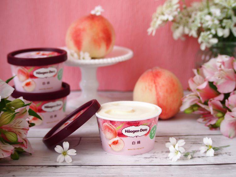 【ハーゲンダッツ】とろける白桃とまろやかミルクとのハーモニーが味わえる「白桃」が6月9日発売
