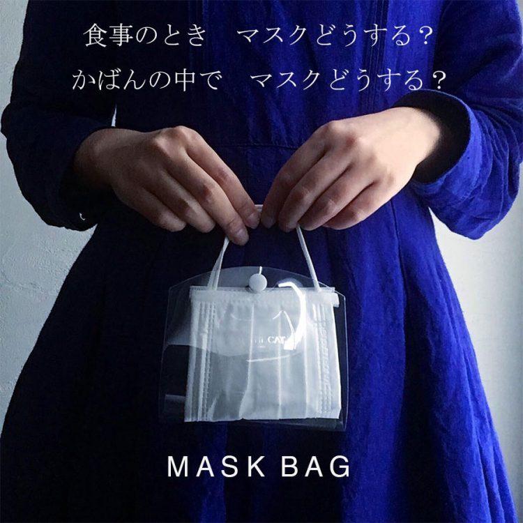 一時置きも安心。外出時のマスク専用PVCバッグ「MASK BAG」が新登場