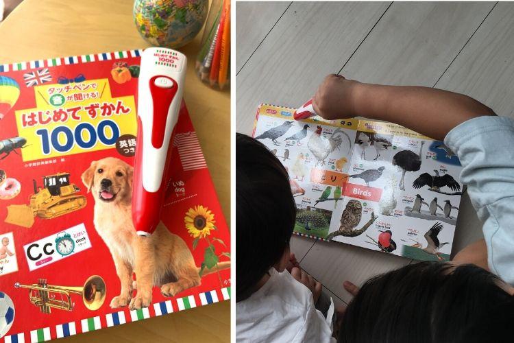 はじめての図鑑、これならずーっと遊んで学べる!「タッチペンで音が聞ける!はじめてずかん1000 英語つき」【kufuraのおすすめ本棚】