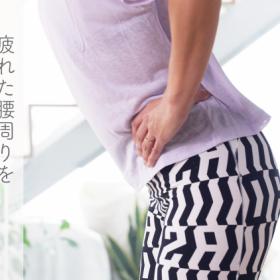 「腰痛改善ヨガ」で疲れが溜まった腰周りをリフレッシュ!【おうちでヨガレッスン#6】