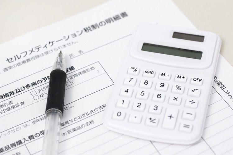 教えて!医療費控除【3】 医療費控除の特例「セルフメディケーション税制」って何ですか?