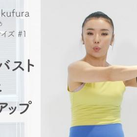 上向きバスト&ヒップを作る!「フライパンツイスト」【Sachi×kufura 効くストレッチサイズ #1】