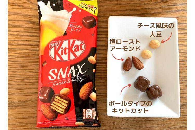 甘×しょっぱさで、おつまみにも最適!「キットカット スナックス」が7月20日に発売