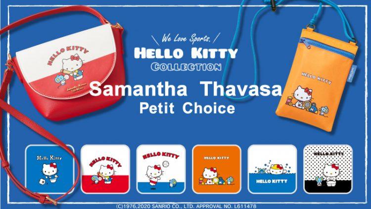 キティちゃんとサマンサタバサがコラボ!スポーツを楽しむキティちゃんがキュートなバッグやポーチに