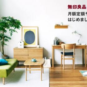 無印良品の家具・インテリア用品のサブスクサービスがスタート!リモート勤務にも最適のホームオフィスセットが月額800円から