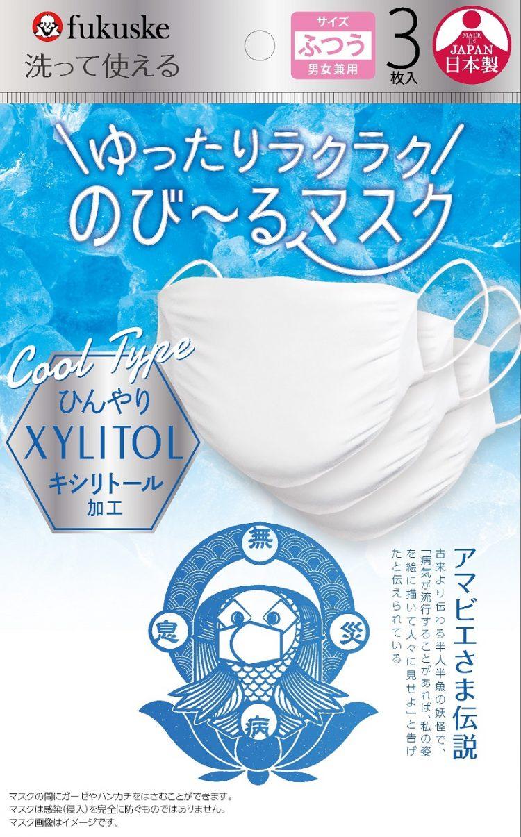 涼感キシリトールタイプの「ゆったりラクラクのび~るマスク」福助から発売