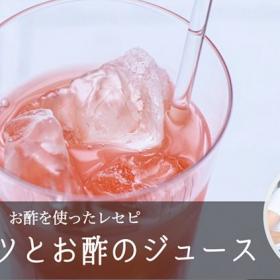 夏の朝は、手作りドリンクでビタミンチャージ!「フルーツとお酢のジュース」【松田美智子のお酢レセピ#1】