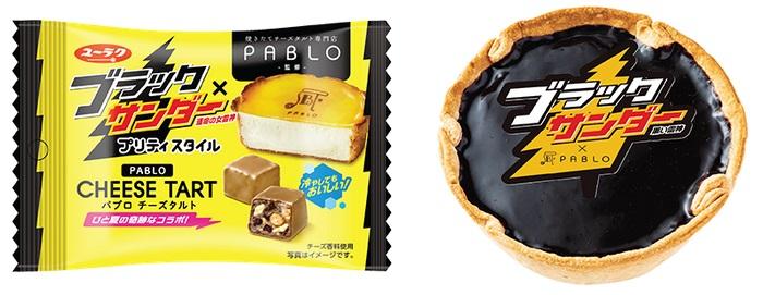「ブラックサンダー」とチーズタルト「PABLO」が初のタッグ!コラボスイーツ2種を発売