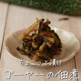 夏の新常備菜!梅入り「ゴーヤーの佃煮」はごはんのお供にぴったり【ちょこっと漬け♯43】