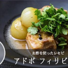 「アドボ」の作り方。豚バラのかたまり肉がお酢でホロリ、こっくり美味!【松田美智子のお酢レセピ#3】