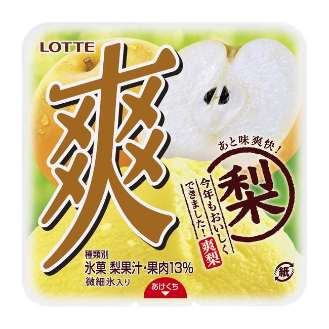 今年も登場のシャリシャリ梨味!濃厚な味わいとすっきりとした後味が楽しめる「爽 梨」が8月10日発売
