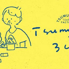 大人気インスタグラマーつむぱぱとコラボ!3COINSから夏休みにぴったりの工作キット9種類が発売
