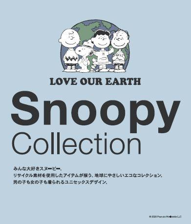 GapKids&babyGapの新スヌーピーコレクションは「サステナブル」が合言葉!8月26日発売開始