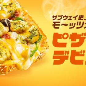 ワンコイン以下で手軽にピザが楽しめる!サブウェイから新メニュー「ピザサブ」が期間限定登場