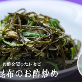 「糸昆布のお酢炒め」で夏肌に欠かせない栄養をおいしくチャージ!【松田美智子のお酢レセピ#2】