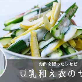豆乳とお酢で、どんな野菜とも好相性の和え衣に!「豆乳和え衣のサラダ」【松田美智子のお酢レセピ#4】