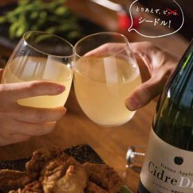 夏のおうち飲みはシードルで乾杯!サンクゼール・久世福商店で買える自家製シードルがおすすめ