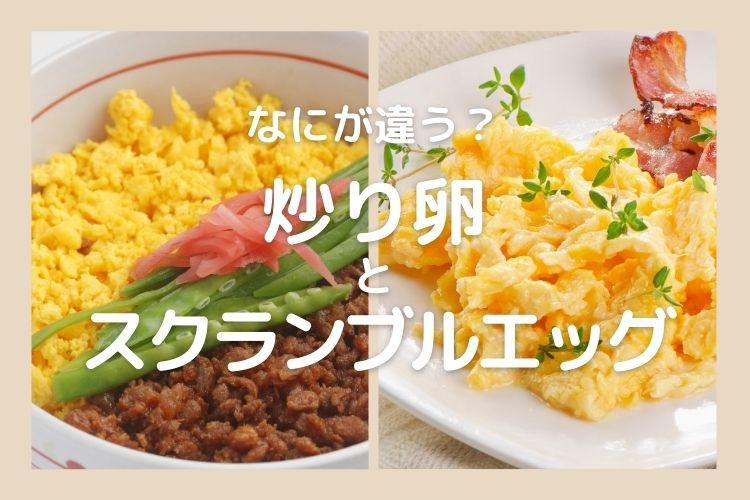 「炒り卵」と「スクランブルエッグ」違いを説明するなら何て言う?【食べ物の違い豆知識】