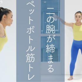 ペットボトル筋トレで「たぷたぷ二の腕と背中」を引き締める!【Sachi×kufura 効くストレッチサイズ #2】