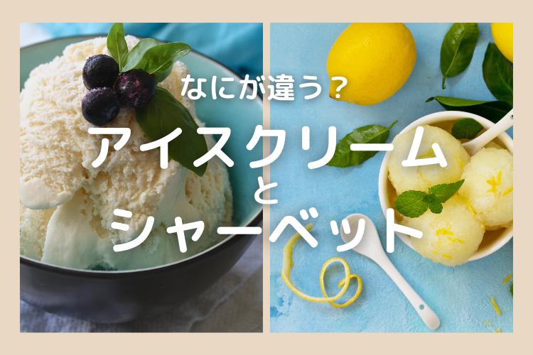 「アイスクリーム」と「シャーベット」なにが違う?【食べ物の違い豆知識】