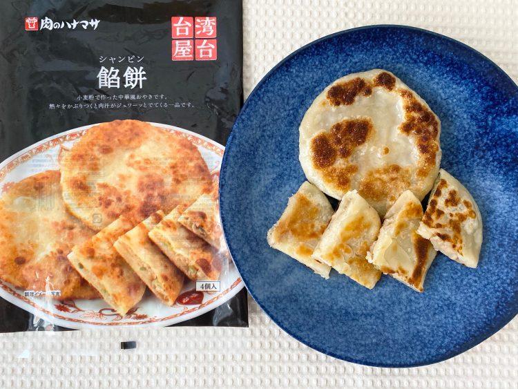 肉汁がジュワうま!肉のハナマサの台湾屋台シリーズ「餡餅」【本日のお気に入り】