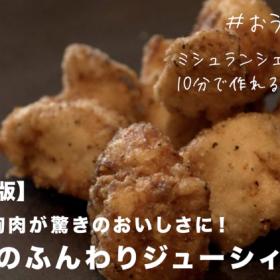 「鶏むね肉のジューシィ唐揚げ」衝撃のしっとり感の秘密は…ミシュランシェフが教える簡単レシピ【#おうちでsio】