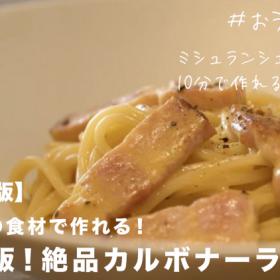 「おうち版!カルボナーラ」の隠し味はまさかの…!スーパーの食材だけでできるミシュランシェフ直伝レシピ【#おうちでsio】