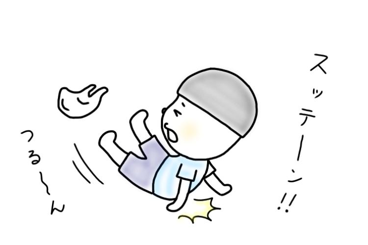 【4歳児あるある】泣く?怒る?足を滑らせた息子がまさかの反応…!