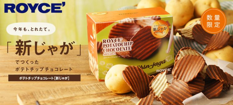 秋限定!北海道産新じゃがを使ったロイズのポテトチップチョコレート登場