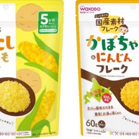 離乳食&子どもご飯に手軽に野菜をプラス!和光堂の国産野菜フレーク10月5日新発売