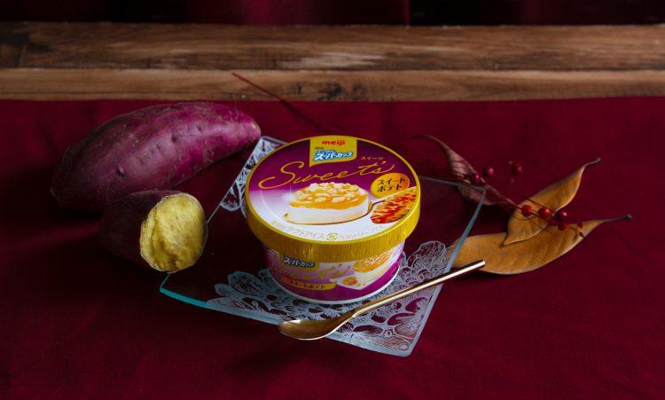 「明治 エッセル スーパーカップSweet's」にスイートポテトが新登場!隠し味のチーズパウダーでコク深な味わいに