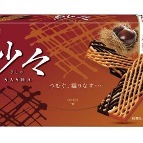ロッテの「紗々」シリーズから「飴色和栗」が新登場!和栗チョコの香ばしさが絶品