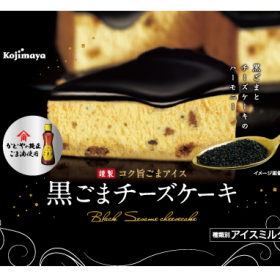 かどやのごま油を使用したアイス「謹製 コク旨ごまアイス 黒ごまチーズケーキ」新発売