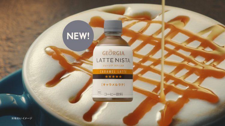 「ジョージア ラテニスタ」シリーズにキャラメルラテが新登場!どこでも本格カフェ気分の味わいを