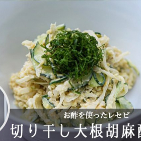 美の栄養素たっぷり!おしゃれな副菜「切り干し大根の胡麻酢和え」【松田美智子のお酢レセピ#5】