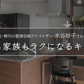 【キッチン収納】元・無印良品の整理収納アドバイザー発「使う回数で1軍と2軍に分ける」収納のルール