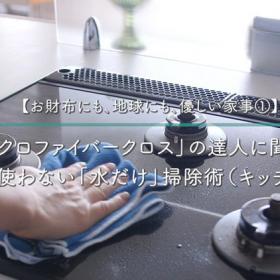 【キッチン掃除】「マイクロファイバークロス」の達人に聞きました!洗剤を使わないキッチン&水回りの「水だけ」掃除術