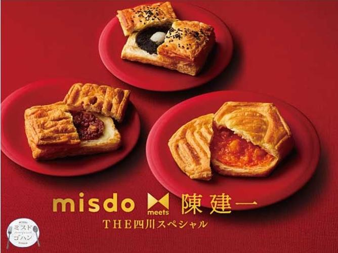 今度のミスドは名店「赤坂四川飯店」陳建一と共同開発した飲茶に注目!初のパイと合わせて6種の新メニュー
