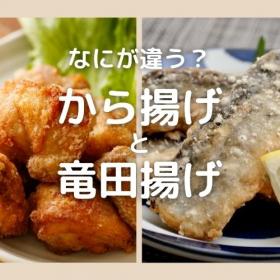 似ているけれど…「から揚げ」と「竜田揚げ」なにが違う?【食べ物の違い豆知識】
