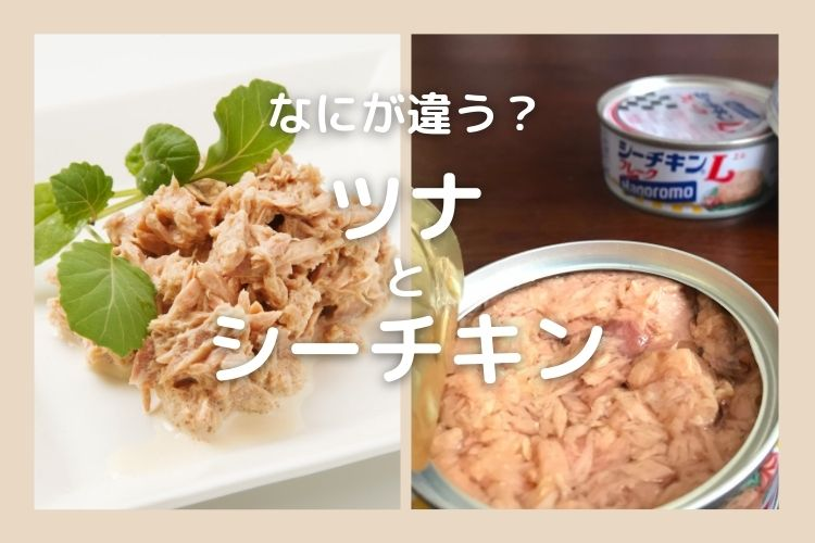 「ツナ」と「シーチキン」なにが違う?調べてみると…【食べ物の違い豆知識】