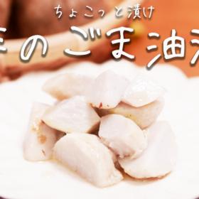 「里芋」をごま油で漬けたら、ねっとり濃厚で激ウマでした!【ちょこっと漬け♯55】